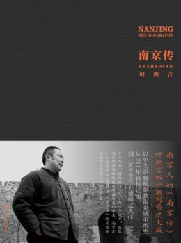 南京传   pdf+epub+mobi+azw3