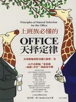 上班族必懂的office天择定律【 查尔斯·刘】eybook.com