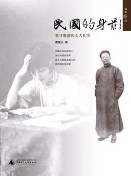 民国的身影(插图版)【  蔡登山 】eybook.com