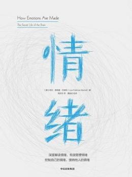 情绪【美】莉莎·费德曼·巴瑞特】eybook.com