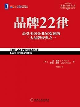 《品牌22律》pdf+epub+mobi+azw3