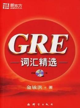 新东方GRE词汇精选【俞敏洪】eybook.com