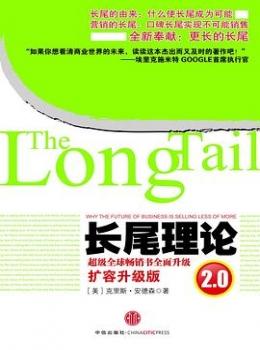 长尾理论 2.0【克里斯·安德森】eybook.com