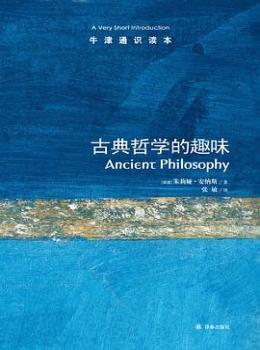 古典哲学的趣味【茱莉亚·安纳斯】eybook.com