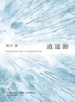 逍遥游【 班宇 】eybook.com