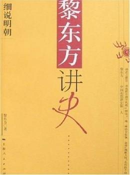 黎东方讲史:细说明朝 【eybook.com】