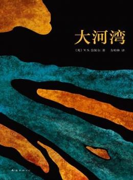 大河湾 -【 V.S.奈保尔】eybook.com