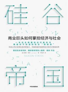 硅谷帝国   pdf+epub+mobi+azw3