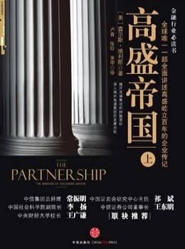 高盛帝国-pdf-eybook.com