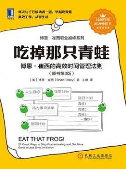 吃掉那只青蛙【 [美]博恩·崔西】eybook.com