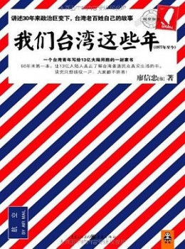 我们台湾这些年(完整插图版)【eybook.com】