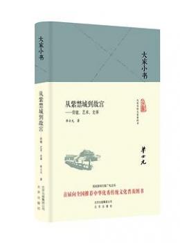 大家小书:从紫禁城到故宫--营建、艺术、史事 【 单士元 】eybook.com