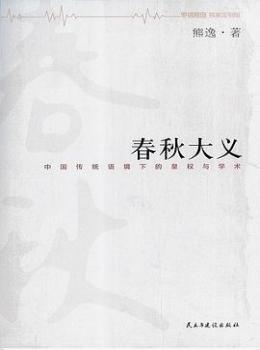 春秋大义【  熊逸 】eybook.com