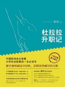 杜拉拉升职记(李可)eybook.com