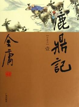 鹿鼎记【金庸】eybook.com