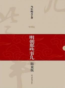 明朝那些事儿(精编全集)【eybook.com】