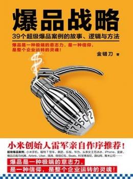 爆品战略【 金错刀 】eybook.com