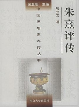 朱熹评传【 张立文 】eybook.com