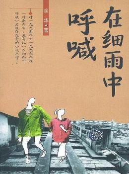 在细雨中呼喊【余华】-eybook.com