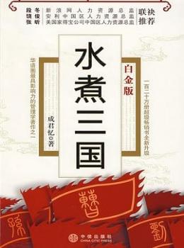 水煮三国【成君忆】eybook.com