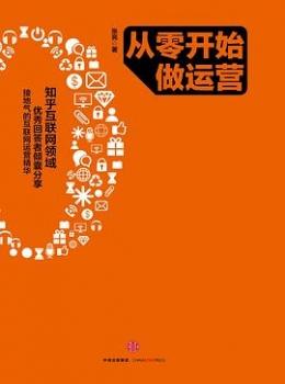从零开始做运营入门【张亮】eybook.com
