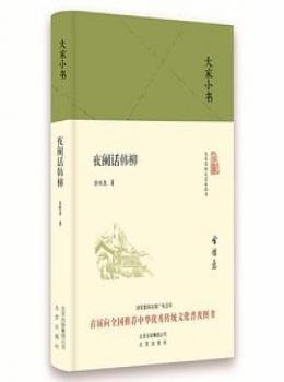 大家小书:夜阑话韩柳【 金性尧 】eybook.com