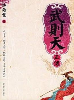 武则天正传【林语堂】epub+mobi+pdf
