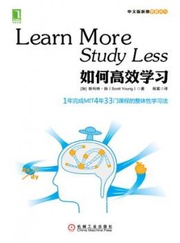 如何高效学习     pdf+epub+mobi+azw3