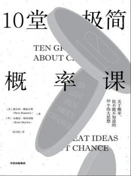 10堂极简概率课【佩尔西・戴康尼斯】eybook.com