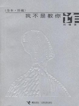 我不是教你诈(1-5合集)【刘墉】eybook.com