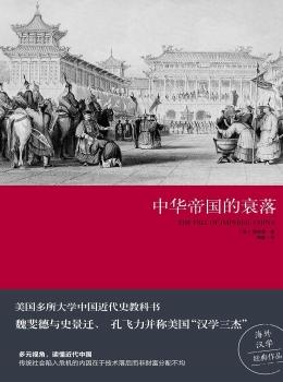 中华帝国的衰落【魏斐德】pdf+epub+mobi+azw3