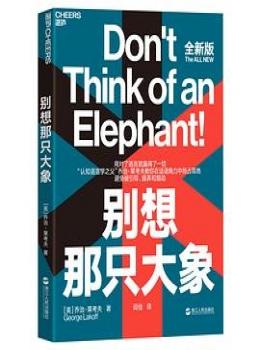别想那只大象【[美]乔治·莱考夫】eybook.com