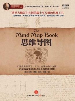 思维导图【东尼·博赞】eybook.com