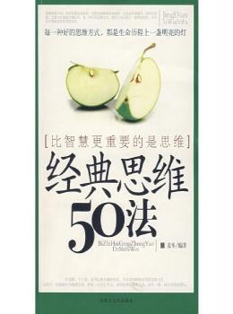 经典思维50法【eybook.com】