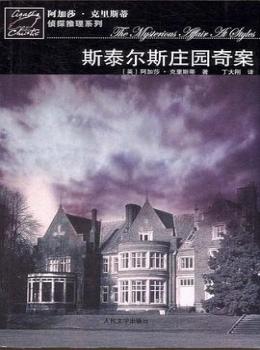 斯泰尔斯庄园奇案【阿加莎.克里斯蒂】eybook.com