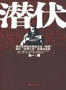 潜伏 — 龙一 【eybook.com】