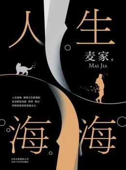 人生海海【麥家】eybook.com