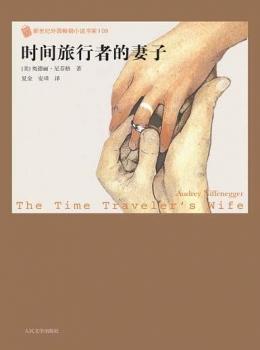 时间旅行者的妻子-[美]奥德丽·尼芬格【eybook.com】