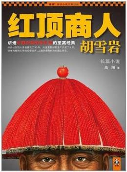 红顶商人胡雪岩大全集-全6册-珍藏版【  高阳 】eybook.com