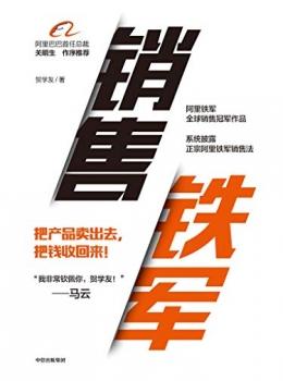 销售铁军  pdf+epub+mobi+azw3