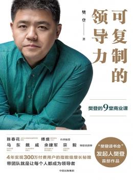 可复制的领导力【樊登】eybook.com