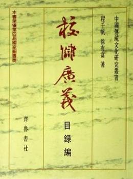 校雠广义【程千帆 / 徐有富】eybook.com