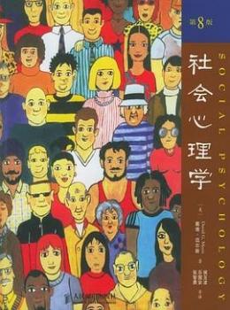 社会心理学  [美]戴维·迈尔斯【eybook.com】