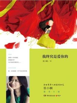 我终究是爱你的【张小娴】eybook.com
