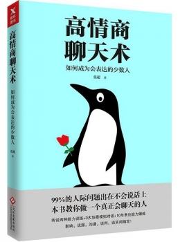 高情商聊天术【张超】eybook.com