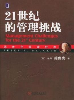 21世纪的管理挑战   pdf+epub+mobi+azw3
