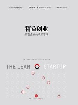 精益创业【(美) 埃里克·莱斯 】eybook.com.pdf