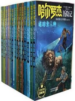 哈尔罗杰历险记【威勒德·普赖斯】eybook.com