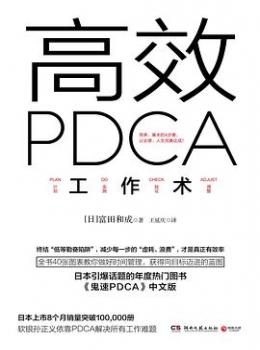 高效PDCA工作术   pdf+epub+mobi+azw3