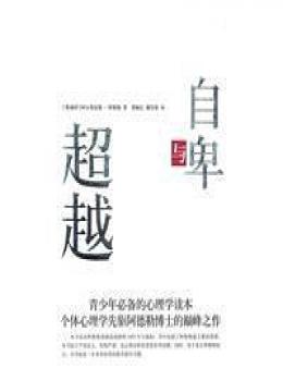 自卑与超越【阿尔弗雷德・阿德勒】pdf+epub+mobi+azw3